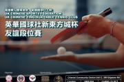 """英华国球社即将举办""""新东方城杯""""乒乓球友谊段位赛"""